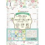 3月まで使えるおしゃれなファミリーカレンダー(2020) ([カレンダー])