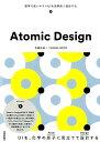 Atomic Design 堅牢で使いやすいUIを効率よく設計する [ 五藤佑典 ]