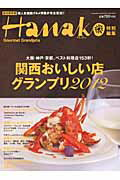 関西おいしい店グランプリ(2012)