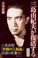 三島由紀夫が復活する新書版
