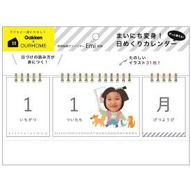 学研ステイフル カレンダー OURHOME 変身日めくり 万年カレンダー 卓上 AM15012 カレンダー (文具(Stationary))
