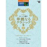 ステージで輝く!華麗なるクラシック(2) ラプソディー・イン・ブルー (エレクトーンSTAGEA クラシック・シリーズ グレード5~)