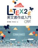 【予約】LATEX2ε(ラテック・ツー・イー)美文書作成入門改訂第7版
