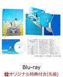【楽天ブックス限定先着特典】かくしごと Blu-ray 3(オリジナルポストカード2枚セット)【Blu-ray】