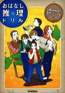 都道府県事件ファイル 小学4〜6年
