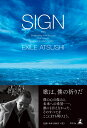 サイン [ EXILE ATSUSHI ]