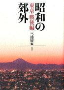 昭和の郊外(東京・戦後編)