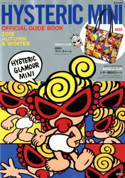 HYSTERIC MINI OFFICIAL GUIDE BOOK 2018
