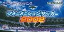 フォーメーションサッカー2002