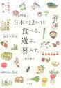 日本の12か月を食べる、遊ぶ、暮らす。 [ 望月聖子 ]