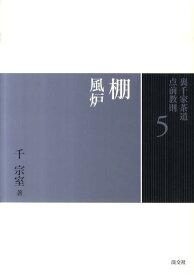 裏千家茶道点前教則(5) 棚 風炉 [ 千宗室(16代) ]