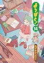 よつばと!(14) (電撃コミックス) [ あずま きよひこ ]