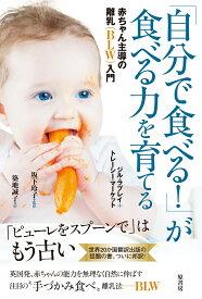 「自分で食べる!」が食べる力を育てる 赤ちゃん主導の離乳(BLW)入門 [ ジル・ラプレイ ]