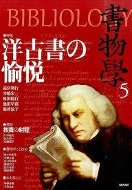 書物學(第5巻) 洋古書の愉悦