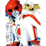 1979バトルフィーバーJ (講談社シリーズMOOK スーパー戦隊Official Moo)
