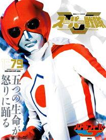 スーパー戦隊 Official Mook 20世紀 1979 バトルフィーバーJ (講談社シリーズMOOK) [ 講談社 ]