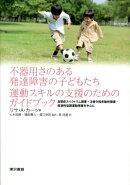 不器用さのある発達障害の子どもたち運動スキルの支援のためのガイドブック
