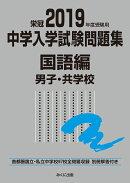 2019年度受験用 中学入学試験問題集 国語編 男子・共学校