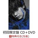 【先着特典】IV (初回限定盤 CD+DVD) (B3ポスター 応援店 Ver.付き)