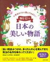 小学生のうちに読んでおきたい 胸を打つ日本の美しい物語 [ 主婦と生活社 ]