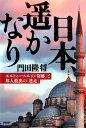 日本、遙かなり エルトゥールルの「奇跡」と邦人救出の「迷走」 [ 門田隆将 ]