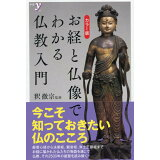 カラー版お経と仏像でわかる仏教入門 (新書y)