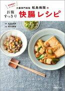 食物繊維がたっぷり! 大腸専門病院松島病院のお腹すっきり快腸レシピ
