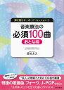 音楽療法の必須100曲(おとな編) (弾き語りキーボード・セッション) [ 菅田文子 ]