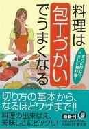 【バーゲン本】料理は包丁づかいでうまくなるーKAWADE夢文庫