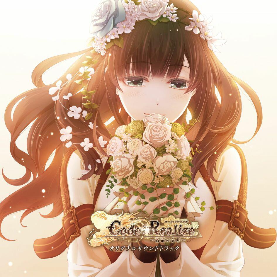Code:Realize 〜祝福の未来〜 オリジナルサウンドトラック [ (V.A.) ]