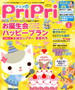 プリプリ(2019年5月号) ([レジャー])