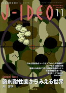 J-IDEO(Vol.1 No.5(Nove)