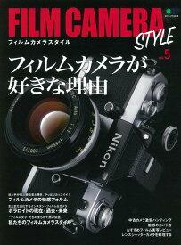 FILM CAMERA STYLE(vol.5) フィルムカメラが好きな理由 (エイムック)