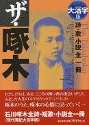 【バーゲン本】大活字版 ザ・啄木ー詩・歌小説全一冊