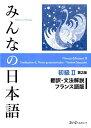 みんなの日本語初級2 第2版 翻訳・文法解説 フランス語版 [ スリーエーネットワーク ]