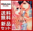 ドS海賊と囚われ姫 1-3巻セット【特典:透明ブックカバー巻数分付き】