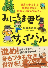みにろま君とサバイバル 世界の子どもと教育の実態を日本人は何も知らない [ 谷本 真由美 ]