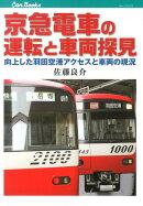 京急電車の運転と車両探見