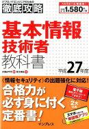 基本情報技術者教科書(平成27年度)