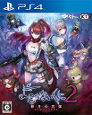 よるのないくに2 〜新月の花嫁〜 通常版 PS4版
