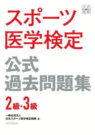 スポーツ医学検定 公式過去問題集 3級・2級 [ 一般社団法人日本スポーツ医学検定機構 ]