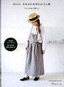 【予約】AN Linen きぬがわあゆみの大人服