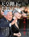 天皇陛下と美智子さま 写真集 平成三十年 祈り (Asahi Original)