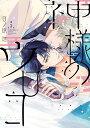 神様のウロコ(2) (ディアプラスコミックス) [ 日ノ原巡 ]