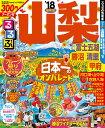 るるぶ 山梨 富士五湖 勝沼 清里 甲府('18) (るるぶ情報版)