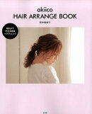 akiico HAIR ARRANGE BOOK