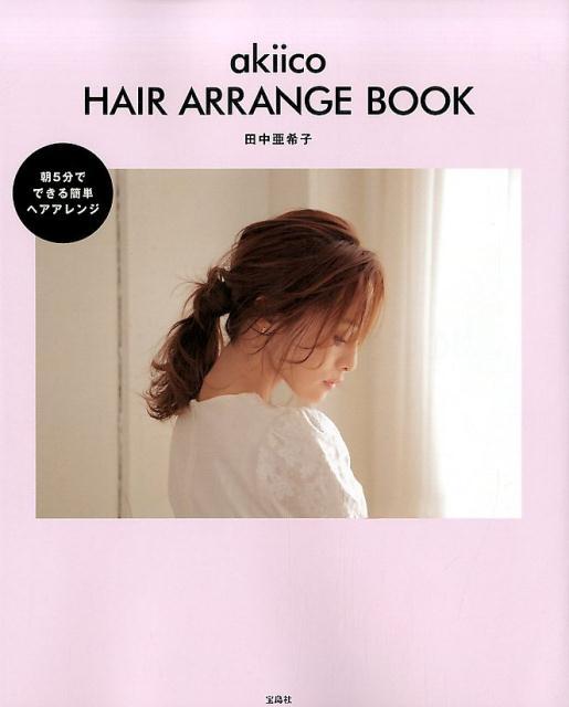 akiico HAIR ARRANGE BOOK [ 田中亜希子 ]