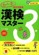 カバー率測定問題集漢検マスター(3級)改訂第2版