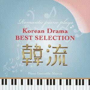 ロマンティック・ピアノが奏でる〜韓流ドラマ・ベスト・セレクション [ ピアノ・アンサンブル・ムジカ ]