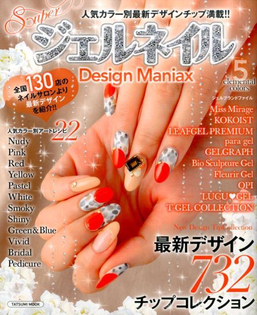 Super ジェルネイル Design Maniax エレメンタル colors 最新デザインチップコレクション732 (タツミムック)
